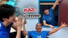 สุดมาก! ไมค์ พิรัชต์ สร้างบ้านให้ลุงพิการสำเร็จแล้ว!