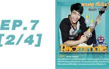 Roommate The Series EP7 [2/4] ตอน บ้านหลังนี้ ไม่มีผู้ชาย