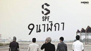 9 นาฬิกา – SPF