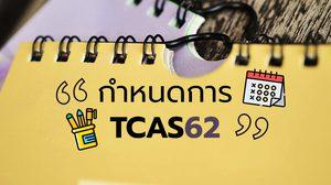 กำหนดการ TCAS62 - การสมัคร การสอบ วันประกาศผลสอบ