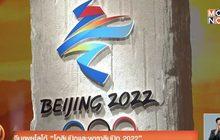 """จีนเผยโลโก้ """"โอลิมปิกและพาราลิมปิก 2022"""""""