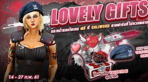 Infestation แจกความรักให้ทั่ว Caliwood วันวาเลนไทน์ลุ้นรับไอเท็มพิเศษฟรี