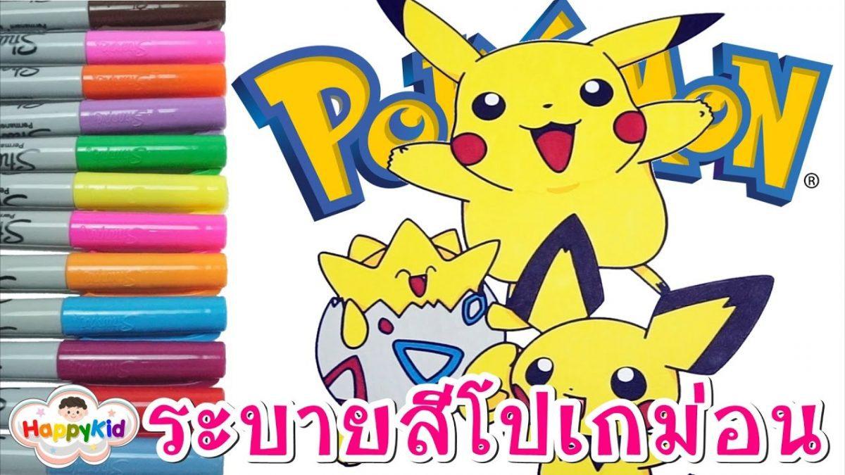 ระบายสีปิกาจู | ระบายสีตัวการ์ตูนโปเกม่อน | Pikachu Pokemon Coloring Book