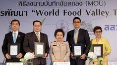 สิงห์จับมือภาครัฐ ปั้นไทยฮับ เมืองนวัตกรรมอาหารโลก