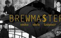 จับตา Brewmaster อาชีพทำเงิน แห่งทศวรรษ