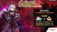 เติมเงิน Knights Chronicle ผ่าน TrueMoney Wecard รับโชค 2 ชั้น พร้อมลุ้น Huawei P20
