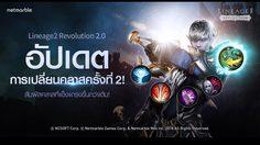 ปลุกความมันส์กับคลาสใหม่! Lineage2 Revolution อัปเดต 2.0 ใหม่ขึ้น 100%