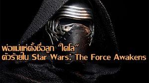 ไคโล เร็น จาก Star Wars กลายเป็นชื่อฮิตสำหรับเด็กเกิดใหม่