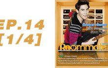Roommate The Series EP14 [1/4] ตอน  ซับซ้อนซ่อนปม