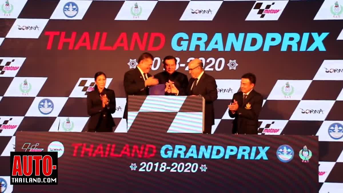 "MotoGP : Thailand Grandprix 2018-2020 ""ดอร์น่า"" เซ็นสัญญา ""ไทย"" จัดโมโตจีพี 3 ปี ที่บุรีรัมย์"