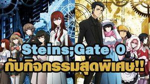 Steins;Gate 0 กับกิจกรรมรวมสะสมสแตมป์เผยเนื้อเรื่องพิเศษ!!