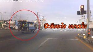 หวิดตายหมู่ นาทีรถรับส่งนักเรียนฝ่าไฟแดง หวิดชนรถบรรทุก โชคดีหลบทัน