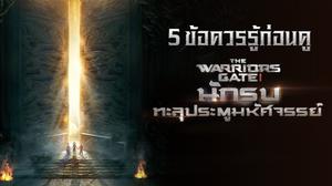 """5 ข้อควรรู้ก่อนดู """"The Warrior's Gate : นักรบทะลุประตูมหัศจรรย์"""""""