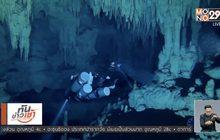 พบถ้ำใต้น้ำใหญ่สุดในโลกที่เม็กซิโก