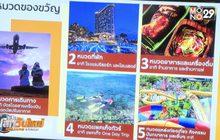 """ลงทะเบียน """"100 เดียวเที่ยวทั่วไทย"""" เต็มใน 4 นาที"""