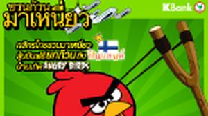 Angry Birds แคมเปญ ?ชวนก๊วน มาเหนี่ยว? จาก KbankLive