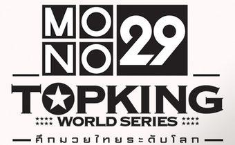 เทปบันทึกภาพ MONO29 TOPKING WORLD SERIES 2016