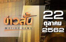 ข่าวสั้น Motion News Break 4 22-10-62