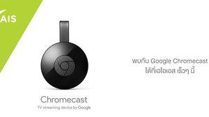 AIS เตรียมวางจำหน่าย Google Chromecast ใช้ได้กับอุปกรณ์ทุกระบบ