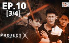 Project X แฟ้มลับเกมสยอง EP.10 [3/4]