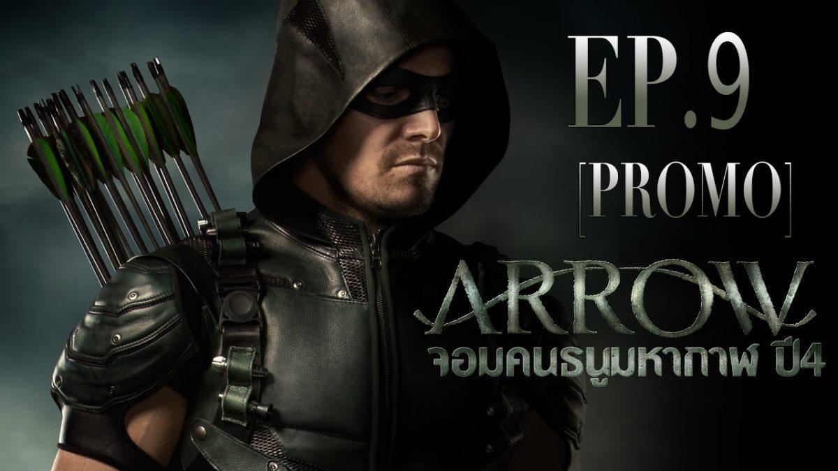 Arrow จอมคนธนูมหากาฬ ปี4 EP.9 [PROMO]
