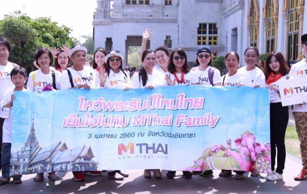 ไหว้พระรับปีใหม่ไทย เย็นใจไปกับ MThai Family 2560