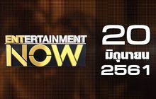 Entertainment Now Break 2 20-06-61