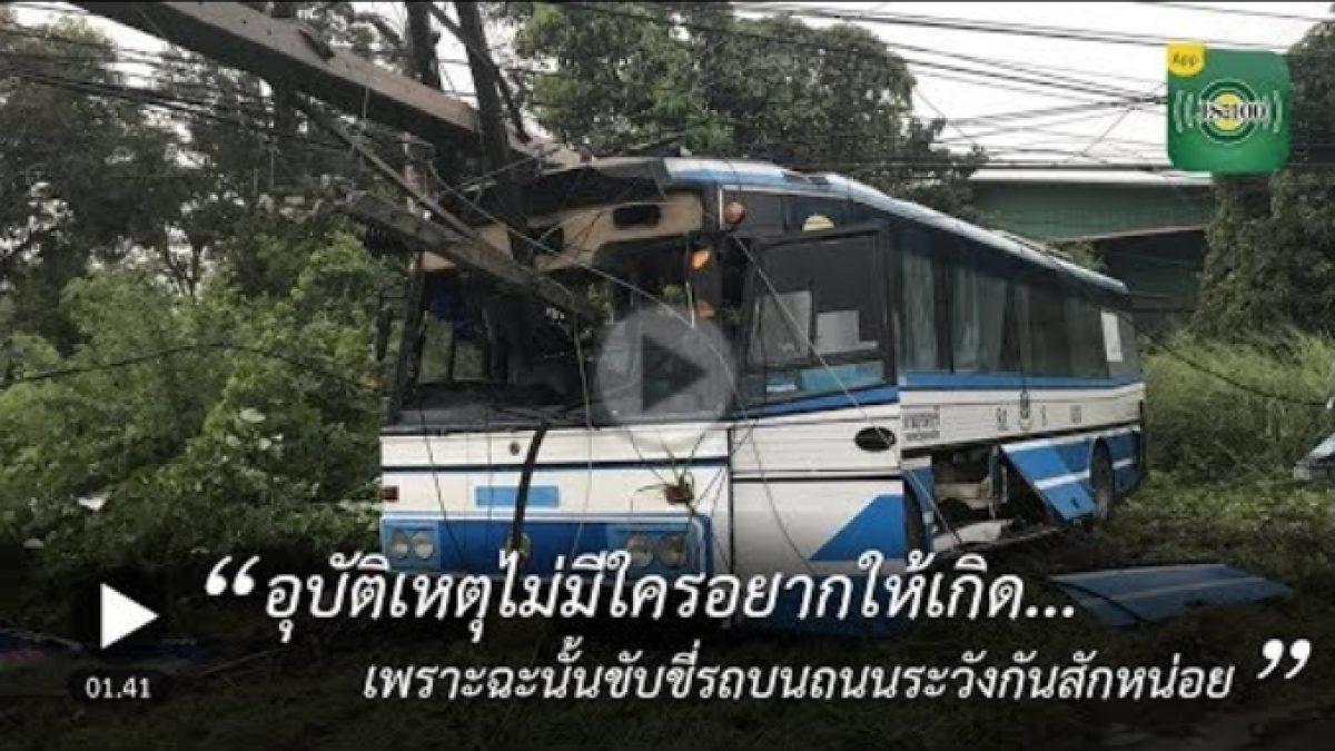 อุบัติเหตุไม่มีใครอยากให้เกิด...เพราะฉะนั้นขับขี่รถบนถนนระวังกันสักหน่อย