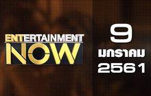 Entertainment Now Break 2 09-01-61