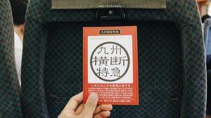 ทริคเด็ด 30 ข้อ ตะลอนใน คิวชู ประเทศญี่ปุ่น เที่ยวยังไงไม่ให้พลาด!