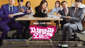 เรื่องย่อซีรีส์เกาหลี Radiant Office