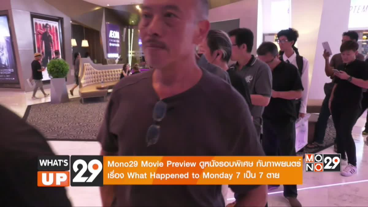 "Mono29 Movie Preview ""What Happened to Monday 7 เป็น 7 ตาย"""