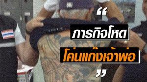 เปิดชื่อผู้ร้ายตัวเอ้ของโลก แต่จนมุมถูกจับ เพราะตำรวจไทย !!