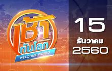 เช้าทันโลก Welcome World 15-12-60