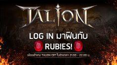 ผู้เล่นชาวไทย Talion เตรียมเฮ Gamevil แจกหนักให้ชาว CBT แค่วันนี้เท่านั้น!