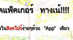 """แบ็คแพ็คเกอร์ ทางเน้!!!! เดินทางในสิงคโปร์ง่ายๆด้วย """"App"""" เดียว"""