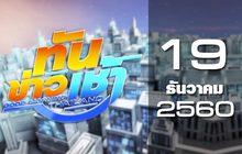 ทันข่าวเช้า Good Morning Thailand 19-12-60