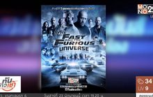"""The Fast and the Furious Universe"" 20-24 มิ.ย.นี้"
