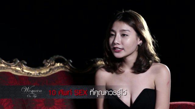 Woman On Top EP.15 ช่วง Please do it ตอนที่ 3:10 ศัพท์ Sex ที่คุณควรรู้ไว้