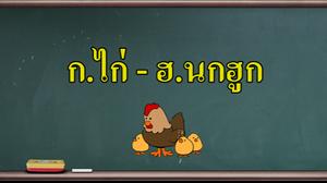 มาดูการเปลี่ยนแปลง การท่อง ก.ไก่ – ฮ.ฮูก ตั้งแต่อดีตถึงปัจจุบัน