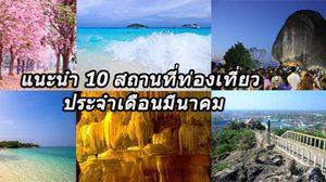 แนะนำ 10 สถานที่ท่องเที่ยว ประจำเดือนมีนาคม