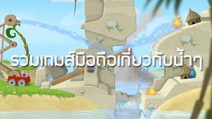 เกมมือถือเกี่ยวกับน้ำๆ เอาไว้เล่นขำๆ ช่วงวัน สงกรานต์ มีเกมอะไรบ้าง