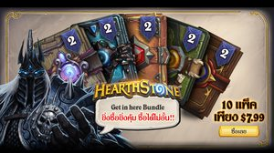 รวมกิจกรรมและโปรโมชั่นเกม Hearthstone ที่คุณไม่ควรพลาด!