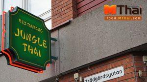 Jungle Thai อาหารไทยแท้ๆ เมือง Jonkoping ประเทศสวีเดน