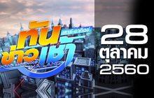 ทันข่าวเช้า เสาร์-อาทิตย์ Good Morning Thailand 28-10-60