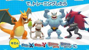 เทรนเนอร์ทั้งหลายเตรียมตัว Pokemon Gym กำลังจะเปิดแล้วที่โอซาก้า !!