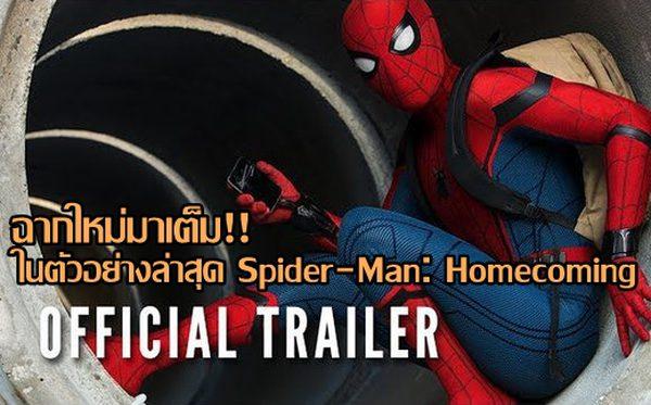 จัดเต็มไม่มีกั๊ก!! ตัวอย่างล่าสุด Spider-Man: Homecoming ปล่อยฉากใหม่ ๆ ให้ดูเพียบ