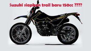 เปิดภาพใหม่ของ Suzuki GSX-R150 ที่มาด้วยรูปแบบของ Trail Bike
