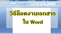 ใครจะเปิดอ่าน ต้องใช้รหัสผ่าน! วิธีล็อคงานเอกสารใน Word