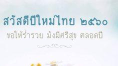 เปิดคำอวยพร ที่คนไทยอยากอวยพรให้ประเทศมากที่สุดในปีใหม่ 2560